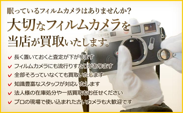 カメラ 買取 名古屋 市